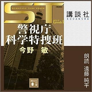 『ST 警視庁科学特捜班 エピソード1<新装版>』のカバーアート