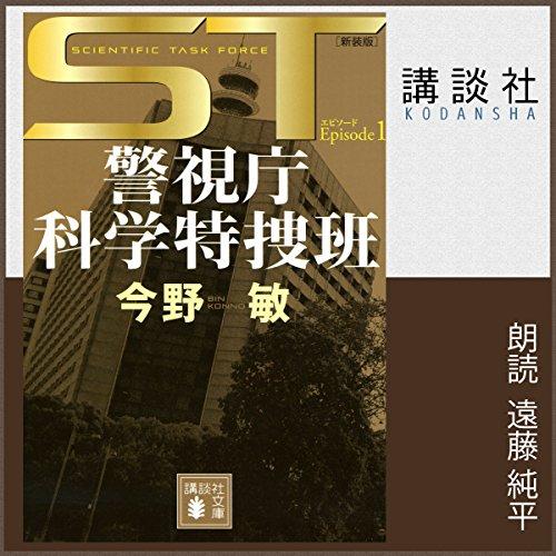 ST 警視庁科学特捜班 エピソード1<新装版> オーディオブック