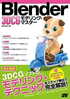 [Benjamin]のBlender 3DCG モデリング・マスター
