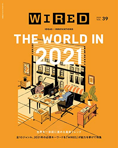 WIRED(ワイアード)VOL.39(12月14日発売)