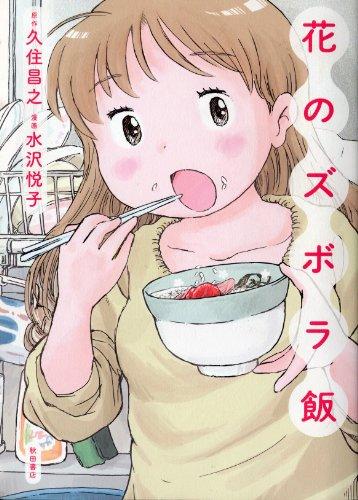 秋田書店『花のズボラ飯』