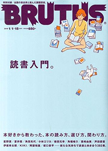 BRUTUS (ブルータス) 2015年 1/15号 [雑誌]