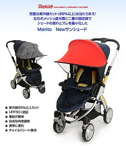 マニト12カラーベビーカー・チャイルドシート兼用サンシェード(グリーン)
