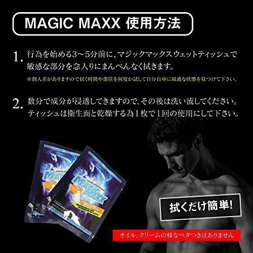 マジックマックス magic ma×× ウェット ティッシュ バラ売り お試し 4枚入り