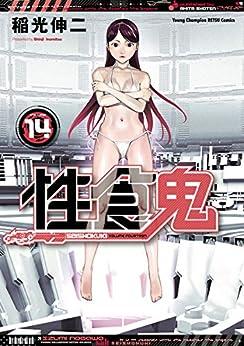 [稲光伸二]の性食鬼 14 (ヤングチャンピオン烈コミックス)