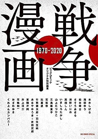 戦争×漫画 1970-2020 (ビッグコミックススペシャル)