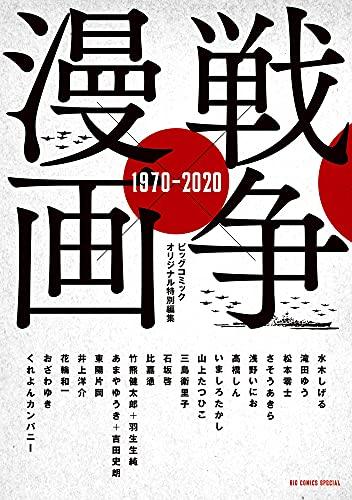 戦争×漫画 1970-2020 (ビッグコミックススペシャル)の詳細を見る