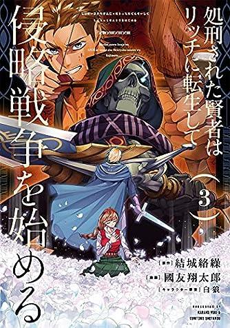 処刑された賢者はリッチに転生して侵略戦争を始める(3) (ガンガンコミックスUP!)