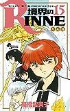 境界のRINNE(15) (少年サンデーコミックス)の画像