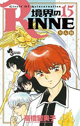 境界のRINNE(15) (少年サンデーコミックス) - 高橋留美子