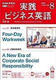 NHKラジオ 実践ビジネス英語 2020年 8月号 [雑誌] (NHKテキスト)