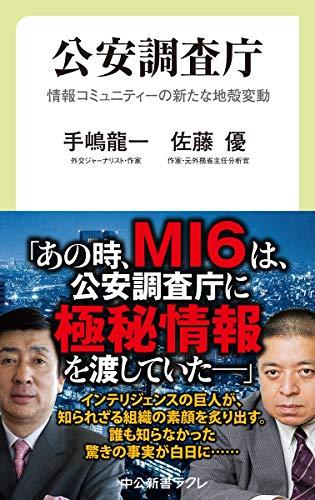 公安調査庁-情報コミュニティーの新たな地殻変動 (中公新書ラクレ (692))