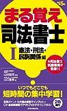 まる覚え司法書士改訂第5版 I(憲法・刑法・民訴関係編) (うかるぞシリーズ)