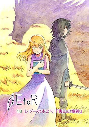 18「レジーの本より『裏山の竜神』」 EtoR