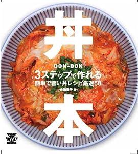 丼本―3ステップで作れる簡単で旨い丼レシピ厳選50