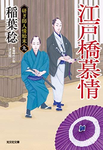 江戸橋慕情 決定版~研ぎ師人情始末(九)~ (光文社文庫)