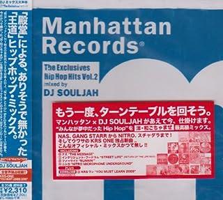 Manhattan Records The Exclusives HIP HOP HITS VOL.2