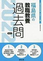 福島県の教職教養過去問 2022年度版 (福島県の教員採用試験「過去問」シリーズ)
