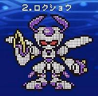 【ロクショウ】 メダロット ドットラバーキーチェーン