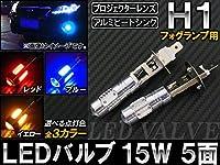AP LEDバルブ H1 15W 12V レッド AP-LB005-RD 入数:2個