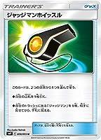 ポケモンカードゲーム SM9 078/095 ジャッジマンホイッスル グッズ (U アンコモン) 拡張パック タッグボルト