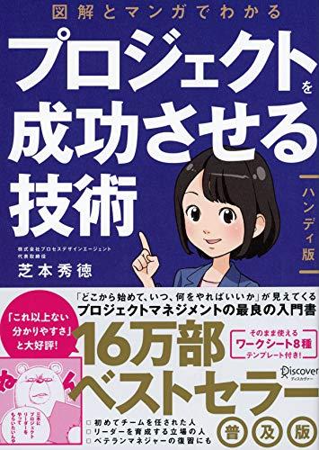 Amazon.co.jp: 図解とマンガでわかる プロジェクトを成功させる技術[ハンディ版] eBook: 芝本秀徳: Kindleストア