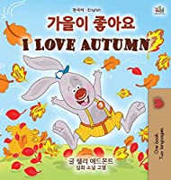 I Love Autumn (Korean English Bilingual Children's Book) (Korean English Bilingual Collection)