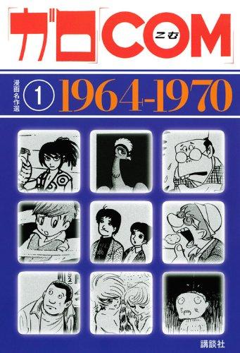 「ガロ」「COM」漫画名作選1 1964-1970の詳細を見る