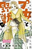 プ女と野獣 JKが悪役レスラーに恋した話 ベツフレプチ(11) (別冊フレンドコミックス)