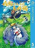 夜桜さんちの大作戦 5 (ジャンプコミックスDIGITAL)