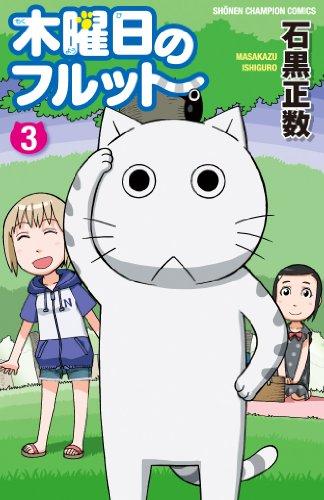 木曜日のフルット 3 (少年チャンピオン・コミックス)