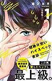 超絶片思いハイスペック吉田 分冊版(1) (パルシィコミックス)