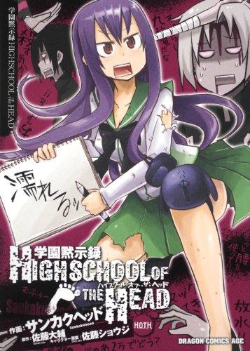 Apocalypse Gakuen High School Of The Head (Dragon Age Comics is 3-1-1) (2011) ISBN: 4047127256 [Japanese Import]