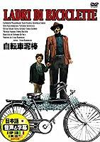 自転車泥棒 日本語吹替版 ランベルト・マジョラーニ エンツォ・スタヨーラ DDC-065N [DVD]