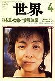 世界 2008年 04月号 [雑誌]