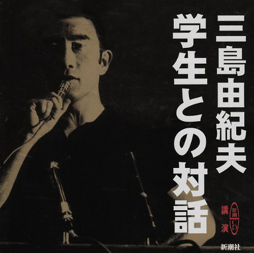 学生との対話 [新潮CD] (新潮CD 講演)
