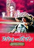 スウォーズマン 女神伝説の章[DVD]