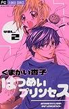 はつめいプリンセス(2) (フラワーコミックス)