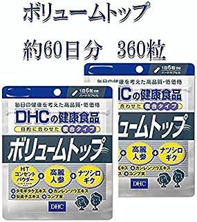 DHC ボリュームトップ 約60日分 360粒