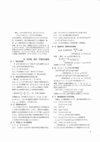 東京出版『1対1対応の演習/数学II新訂版』