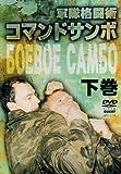 コマンドサンボ<下巻>[DVD]