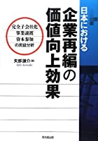 日本における企業再編の価値向上効果
