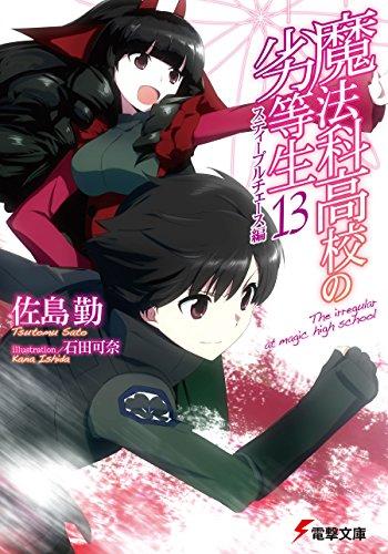 魔法科高校の劣等生(13) スティープルチェース編 (電撃文庫)