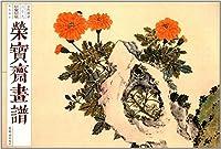 荣宝斋画谱·古代部分(69):居廉居巢花鸟部分