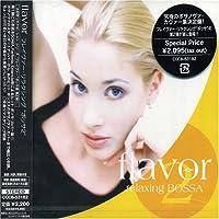 リラックス・ヒーリング・コンピレーション・シリーズ FLAVOR ~relaxing Bossa 2