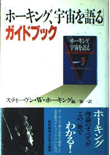「ホーキング、宇宙を語る」ガイドブック