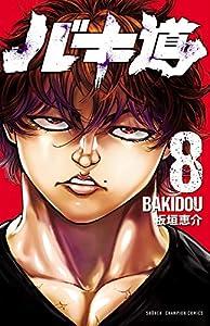 バキ道 8 (少年チャンピオン・コミックス)