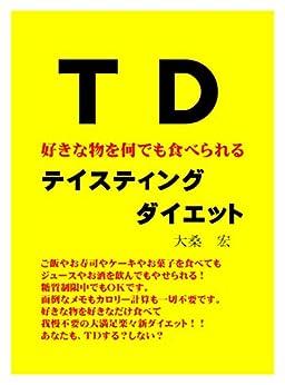 [大桑 宏]の1週間で3㎏やせるテイスティングダイエット: TD好きな物を何でも食べられる ダイエットシリーズ