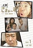 主演 さまぁ~ず~設定 美容室~ vol.1[DVD]