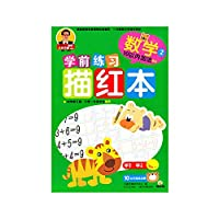 Growing tree pre-school exercise MiaoGong Ben: mathematical addition within (10)(Chinese Edition)